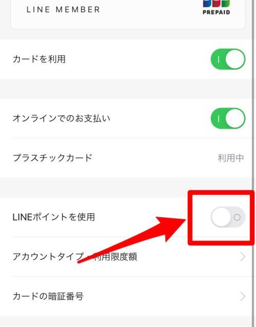 LINE PayカードでのLINEポイント利用方法 チェックマーク