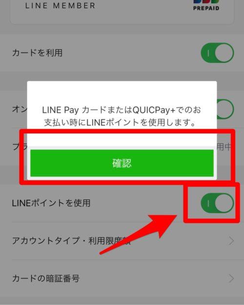 LINE PayカードでのLINEポイント利用方法
