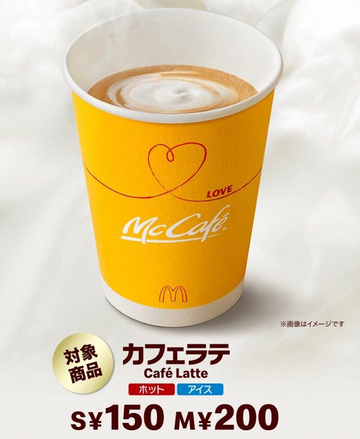 マックカフェ Sサイズ150円、Mサイズ200円