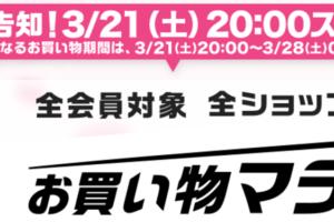 楽天お買い物マラソン2020年3月
