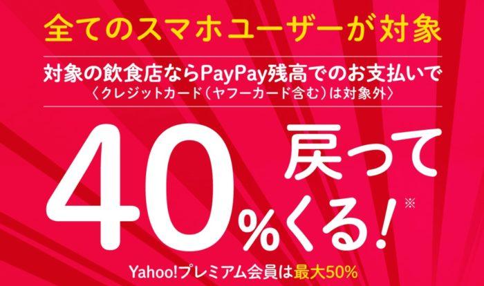 PayPay40per