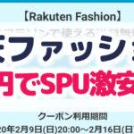 楽天ファッション110円で激安SPU攻略