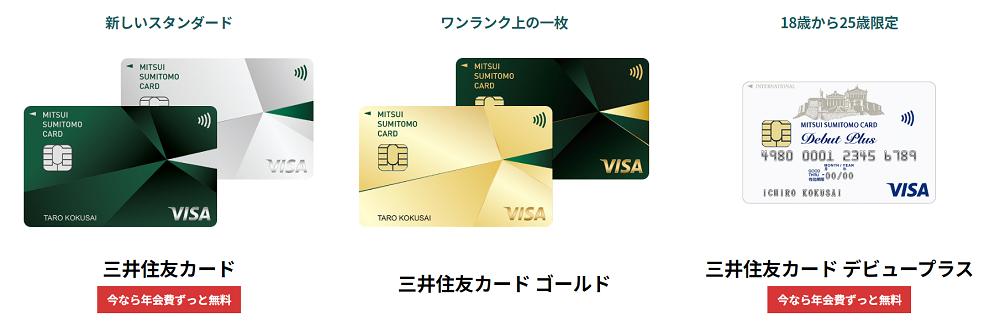 SMBCカード
