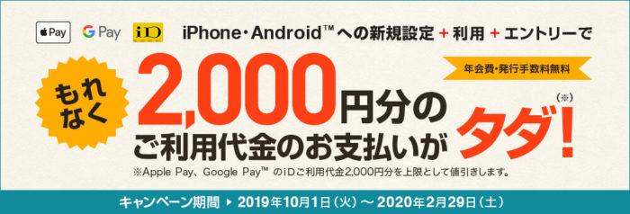 Apple Payまたは Google Pay のiDを新規設定で2,000円分のお支払いがタダ!