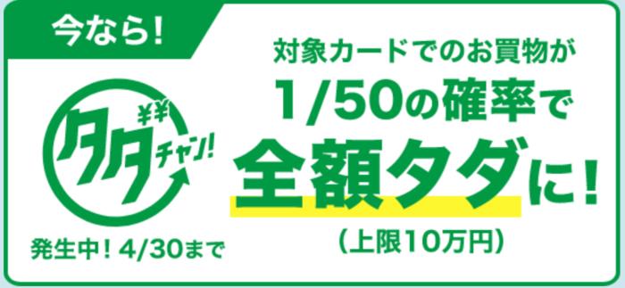 タダチャン!三井住友カード