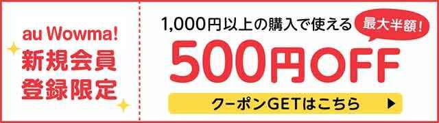 三菱UFJニコスアプリご利用のお客様限定 500円OFFクーポン