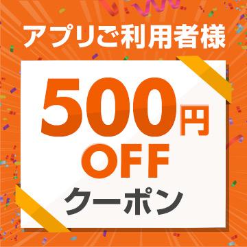 三菱UFJニコスアプリご利用のお客様限定クーポン