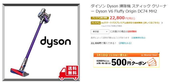 ダイソン Dyson 掃除機 スティック クリーナー Dyson V6 Fluffy Origin DC74 MH2