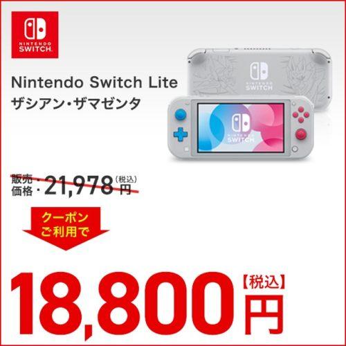Nintendo Switch Lite ザシアン・ザマゼンタ 任天堂 任天堂