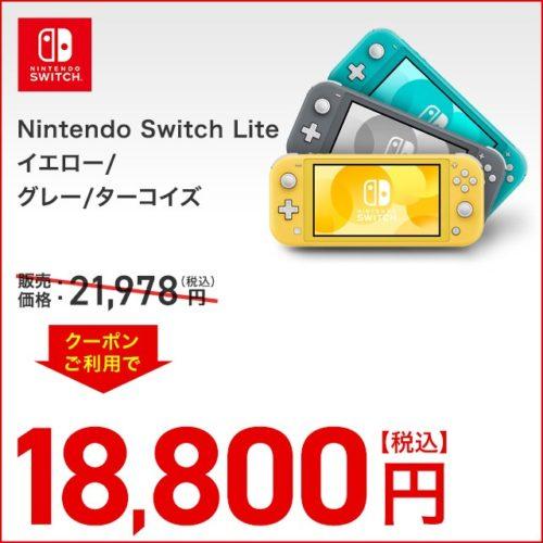 Nintendo Switch Lite 任天堂 ニンテンドースイッチ