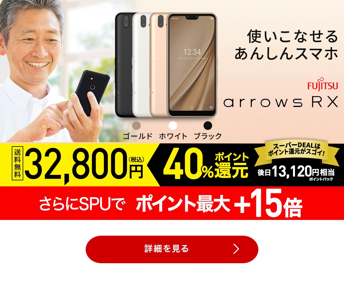 富士通 arrows RX 楽天モバイル対応 simフリースマートフォン