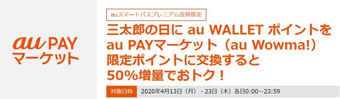 三太郎の日 50%還元