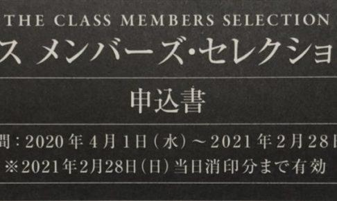 THE CLASS MEMBERS SELECTION メンセレ メンバーズせレクショ ザクラス