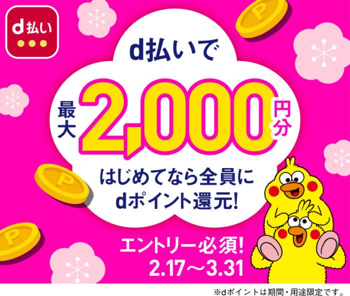 d払いで最大2000円還元!