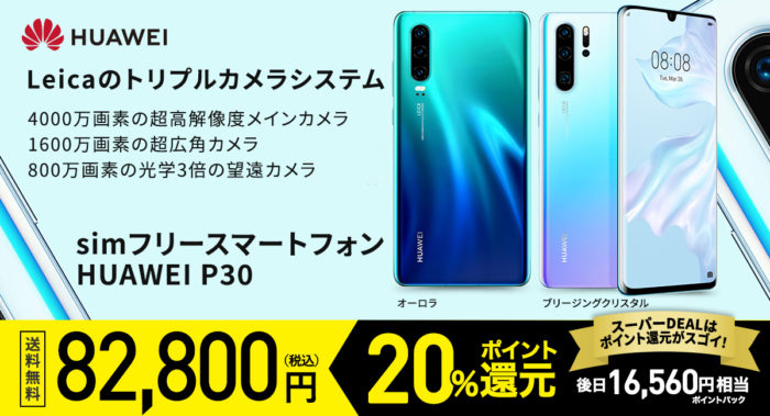 HUAWEI simフリースマートフォン P30