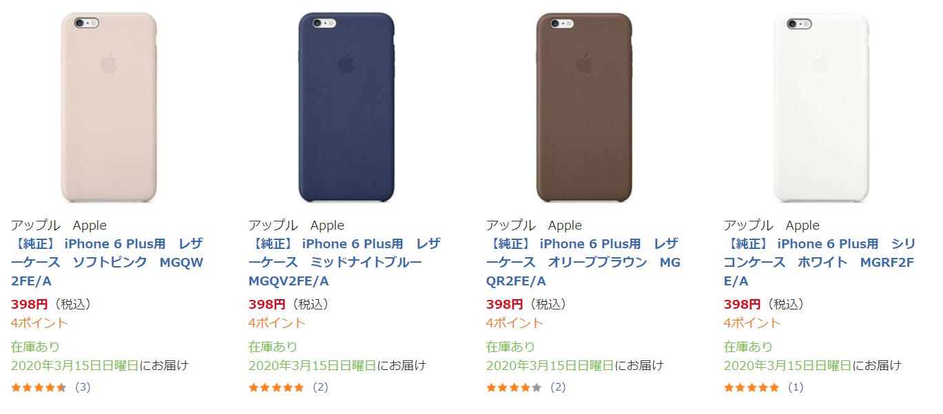 iPhone6splus 純正ケース