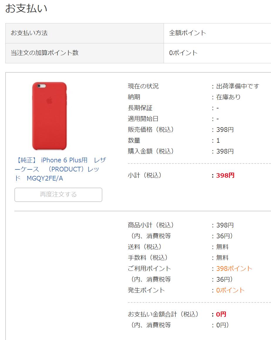 iPhone6sケース購入イメージ