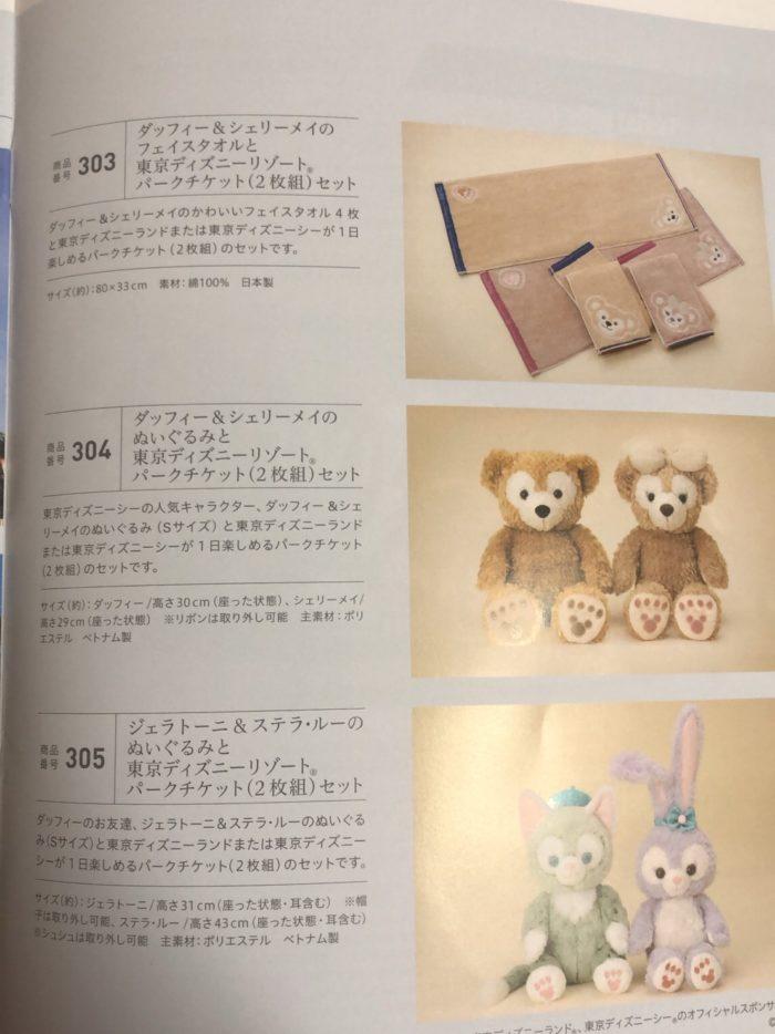 東京ディズニーリゾートセレクション