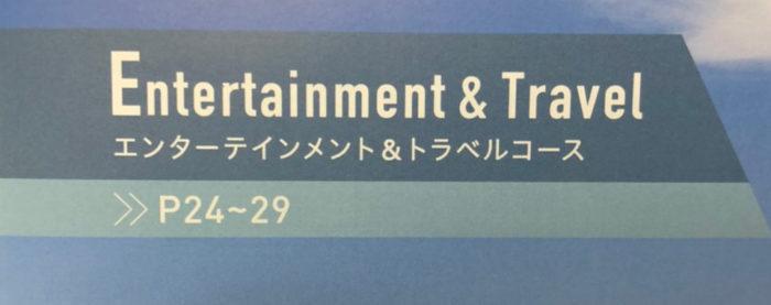 Entertainment & Travel エンターテインメント&トラベルコース P24~29