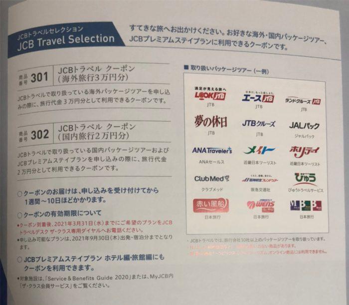 Entertainment & Travel エンターテインメント&トラベルコース JCBトラベルクーポン