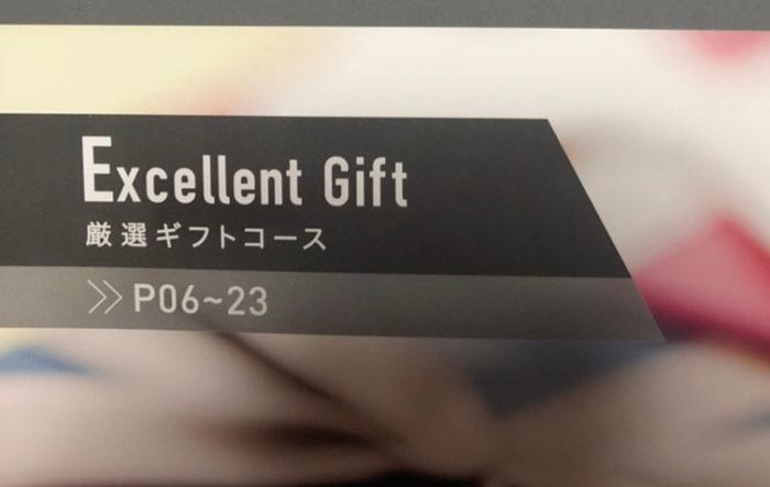 Excellent Gift 厳選ギフトコース P06~23