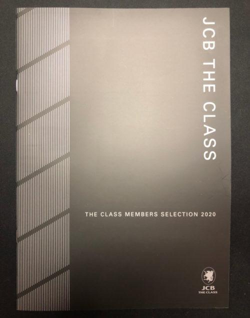 メンバーズセレクション202パンフレット