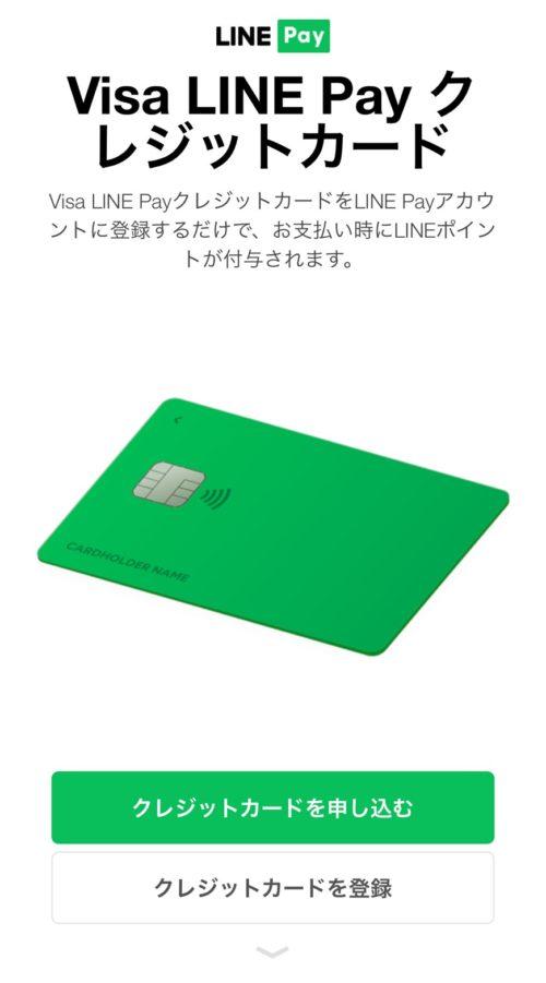 LINE PAYカード入会