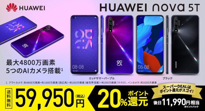 HUAWEI simフリースマートフォン nova 5T