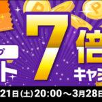 ポイント変倍キャンペーン お買い物応援スペシャル