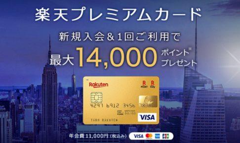 楽天プレミアムカード 1.4万ポイントもらえる
