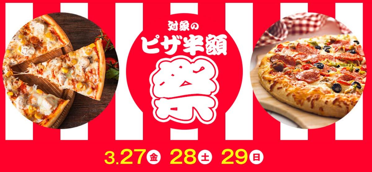 対象のピザ半額祭!