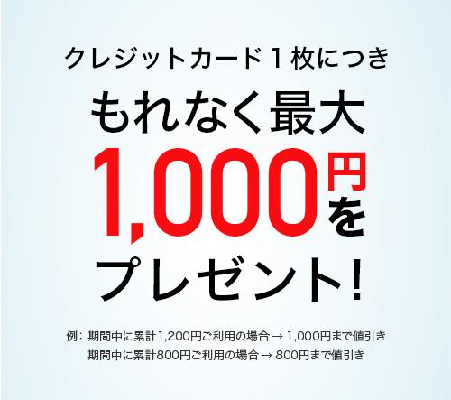 もれなく最大1000円分