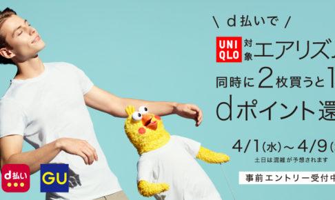 ユニクロ d払いキャンペーン開催!d払いでエアリズムを同時に 2枚買うと 1枚分d ポイント還元!キャンペーン期間:2020年4月1日(水)〜4月9日(木)まで。