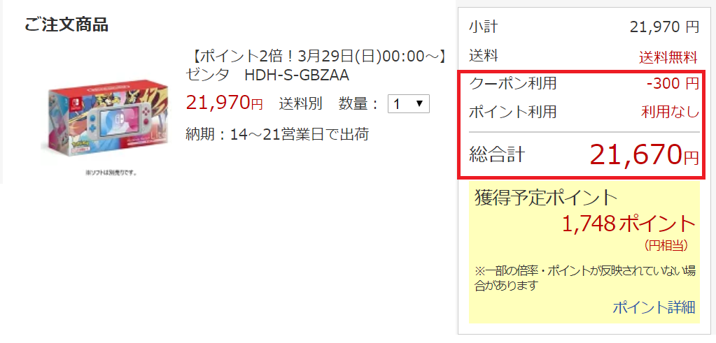 ヤマダ電機 300円クーポン