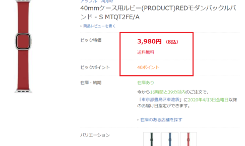 40mmケース用ルビー(PRODUCT)REDモダンバックルバンド - S MTQT2FE/A