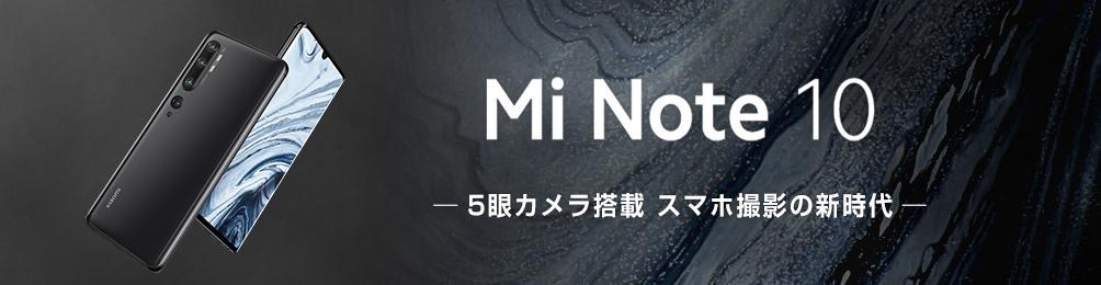 Xiaomi-Mi-Note10.