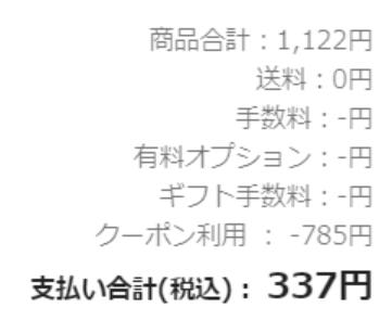 電子書籍373円