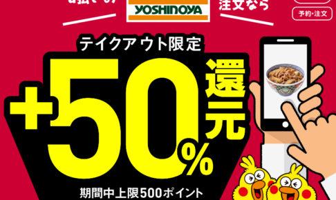 d払いの予約・注文なら吉野家50%還元キャンペーン