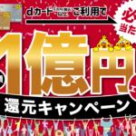 dカード利用で1億円還元キャンペーン!