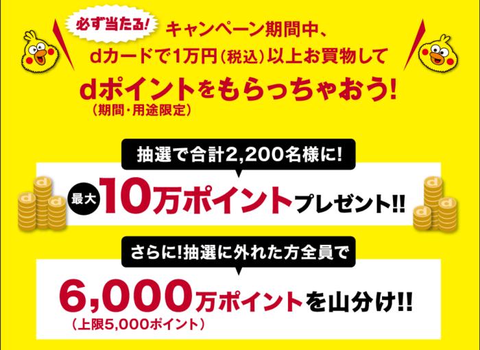 dカードを1万円利用でdポイントを獲得