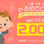 入園・入学・進級おめでとう!dポイントプレゼントキャンペーン