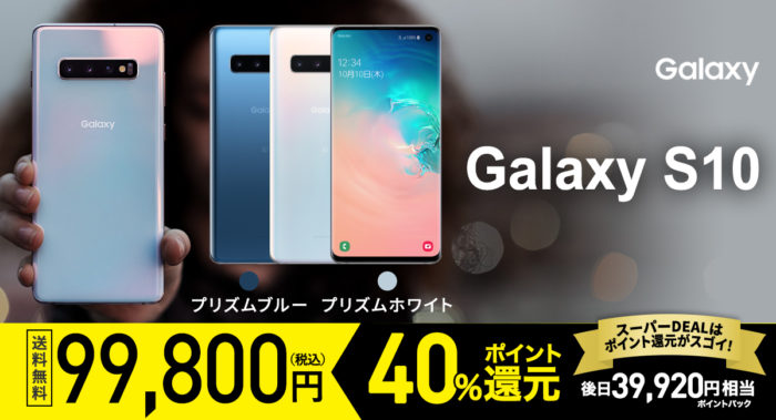 スーパーDEALでポイント40倍! Galaxy S10