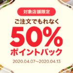 LINEデリマ50%ポイントバック