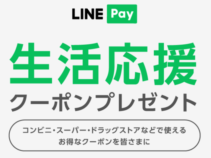 LINE Pay生活応援クーポン