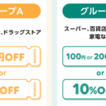 LINE Pay生活応援クーポン