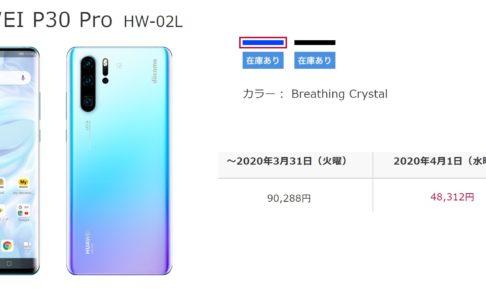 「ドコモ」 HUAWEI P30 Pro HW-02Lが一括48,312円