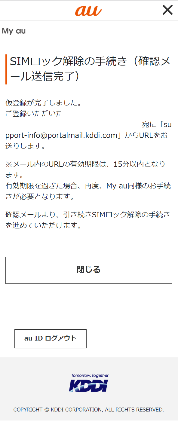 二段階認証のメール送信