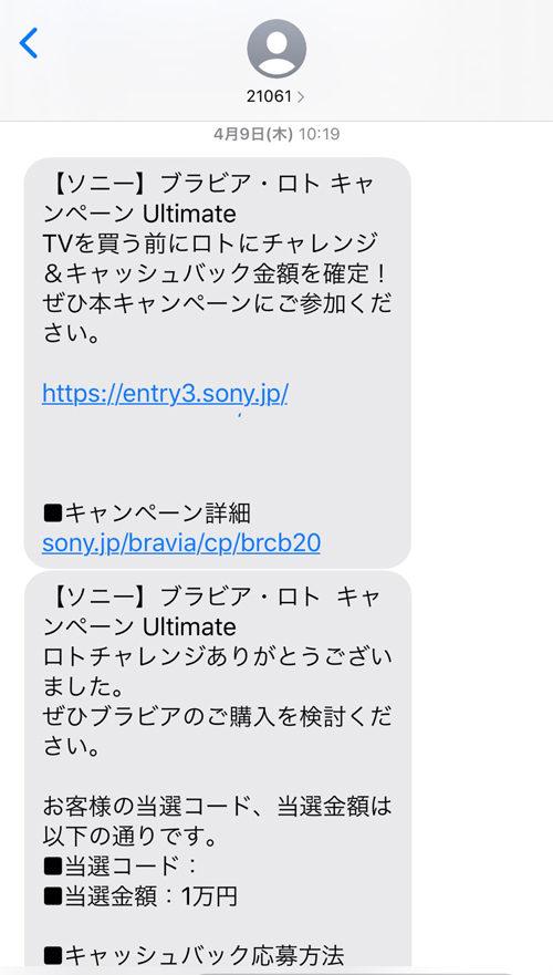 ソニーロトキャンペーン SMS