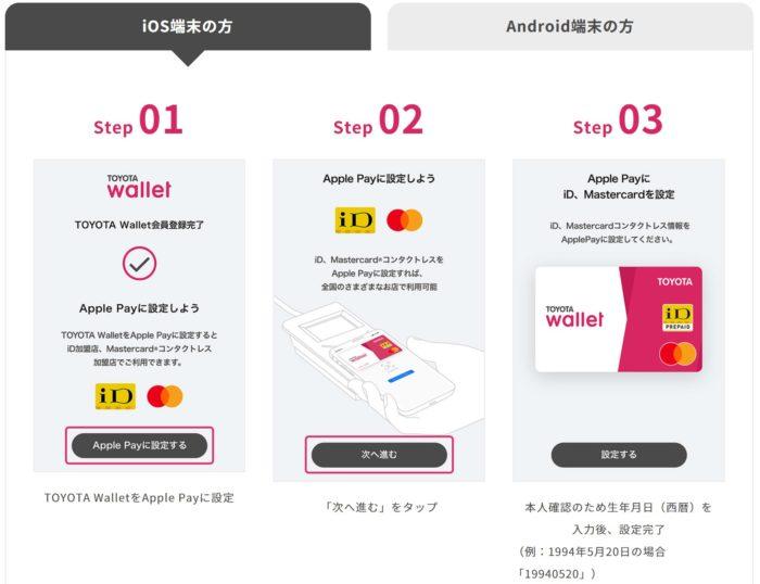 トヨタウォレット iOS