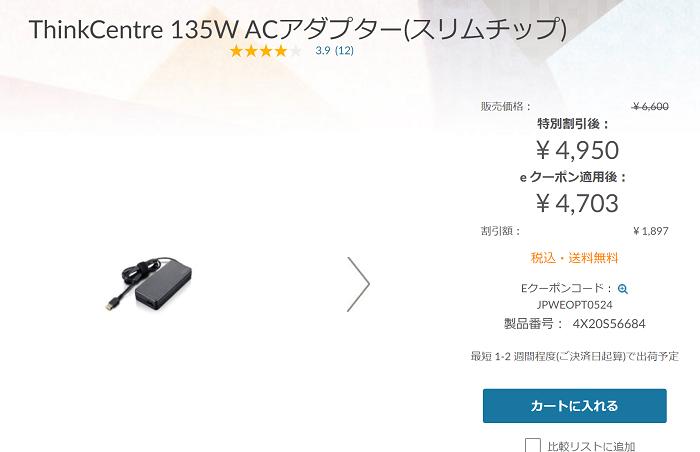 ACアダプタ ThinkCentre 135W ACアダプター(スリムチップ)